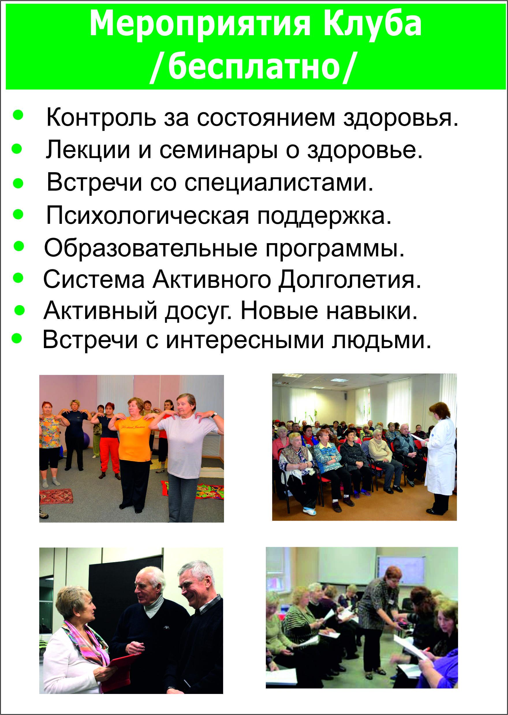 Клуб здоровья пенсионеров мероприятия
