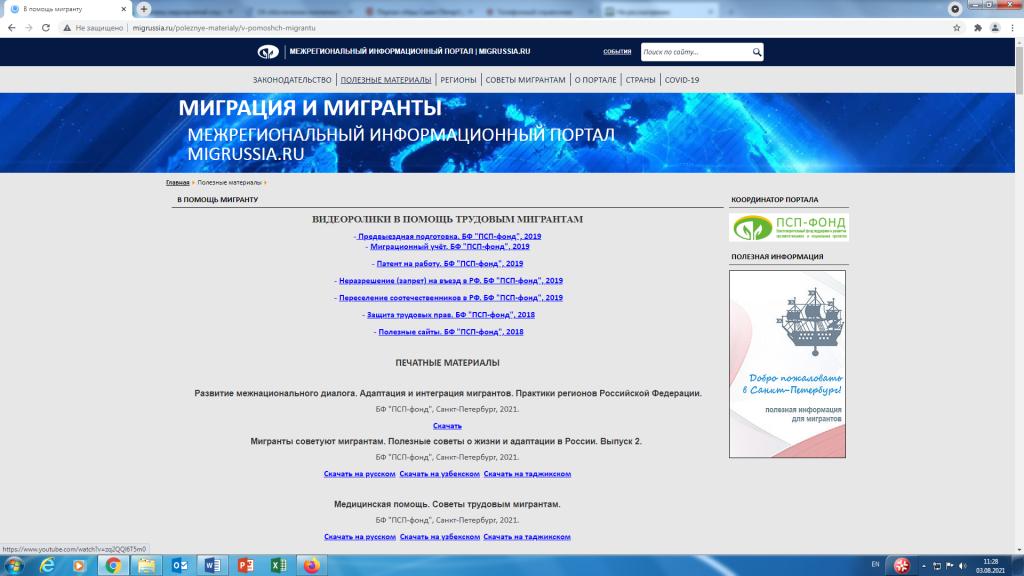 Сайт migrussia